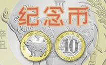 牛年纪念币