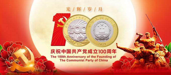 建党一百周年纪念币