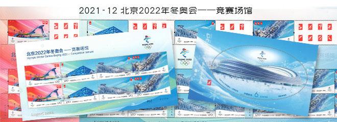 2021-12 北京2022年冬奥会――竞赛场馆