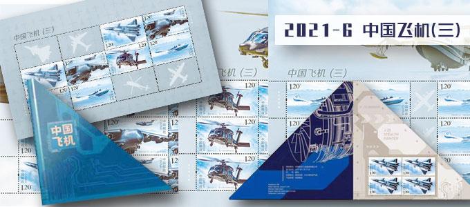 中国飞机本票册