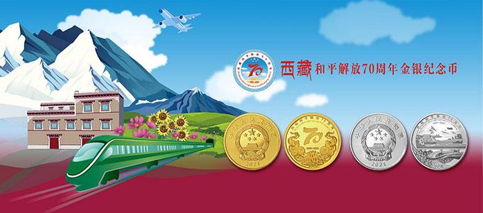 西藏解放七十周年金银币