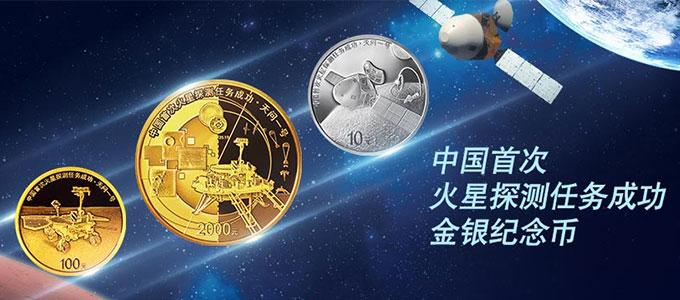 中国首次火星探测任务成功金银纪念币