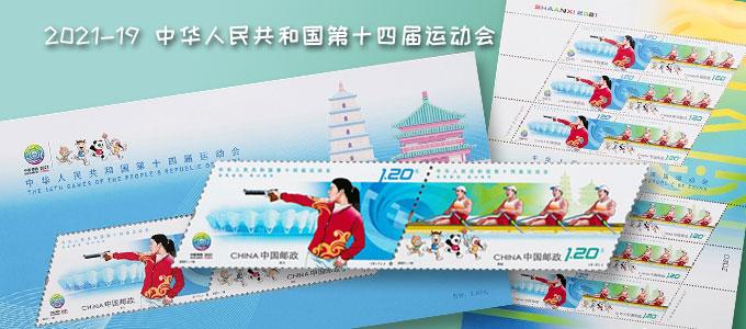 2021-19 中华人民共和国第十四届运动会