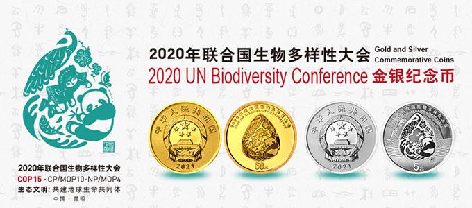 2020年联合国生物多样性大会 金银纪念币