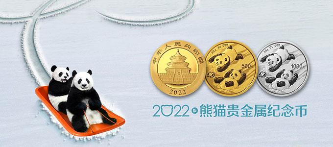 2022年熊猫